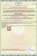 Приложение к СЭЗ 2014 г